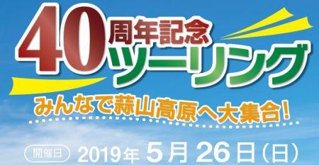 5月26日(日)は創業40周年記念ツーリング!!