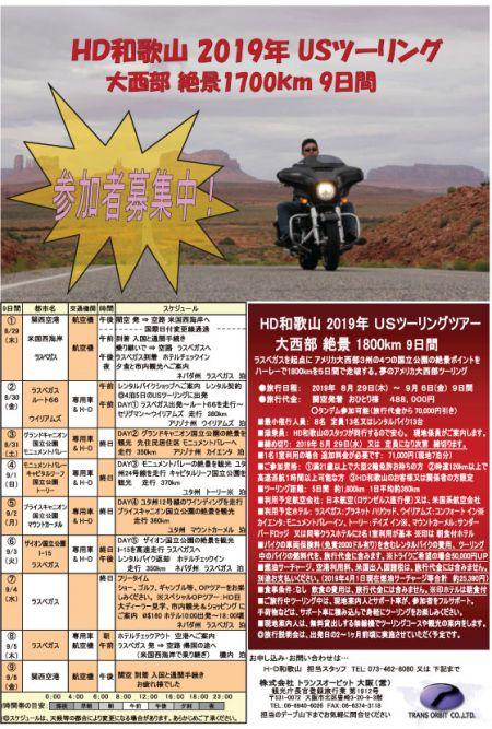 2019 アメリカツーリングツアー 開催決定!!