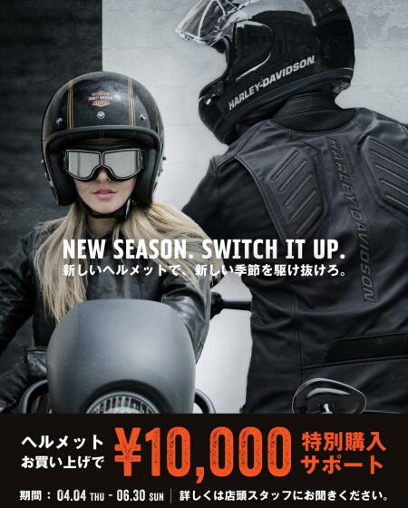 ハーレーダビッドソン/ヘルメット購入サポート!