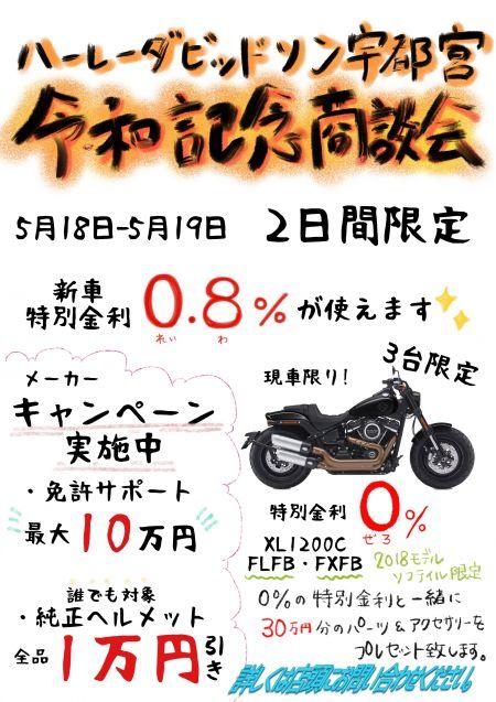 令和記念商談会 5/18-19