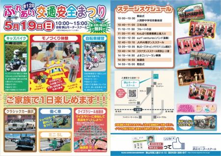 5/19(日)ふれあい交通安全まつり in 狭山モータースクール