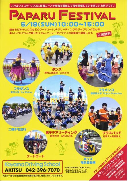 5/19(日)パパルフェスティバルinコヤマドライビングスクール秋津校