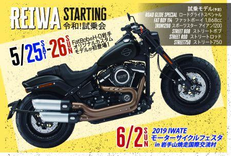 REIWA STARTING 試乗会 5/25・26