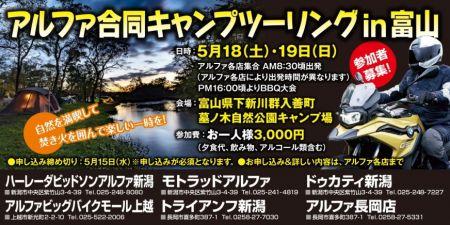 5/18-19 アルファ合同キャンプツーリング in  富山