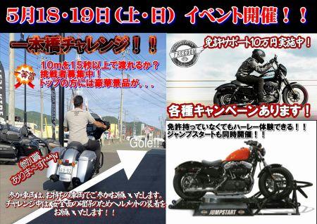5月18・19日店頭イベント!!