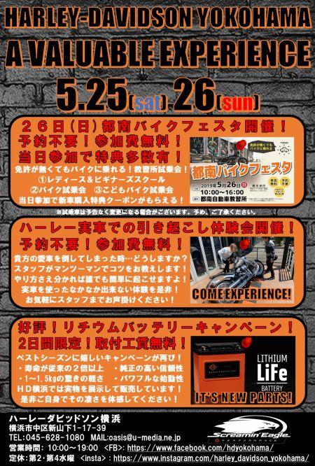 5/25、26は毎週末イベント!!引き起こしやバッテリーキャンペーン開催!