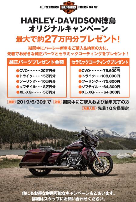ハーレー徳島オリジナルキャンペーン スタート!