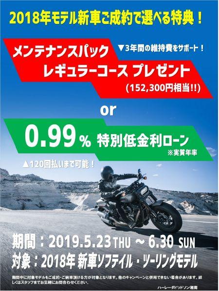 メンテナンスパックor0.99低金利プレゼントキャンペーン開始!!
