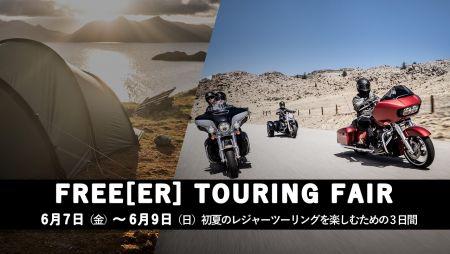 ◆FREE[ER] TOURING FAIR フリーアーツーリングフェア