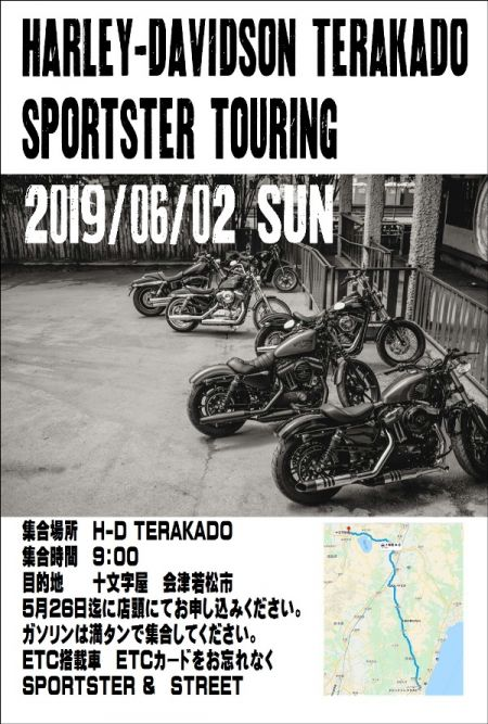 2019.06.02 スポーツスターツーリング