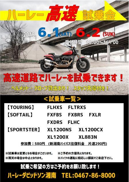 高速試乗会開催のお知らせ!!【6月1日(土)~6月2日(日)】