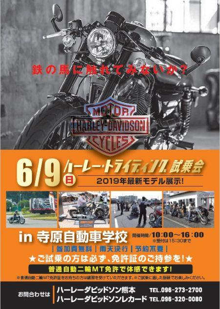 ハーレー試乗会in寺原自動車学校のお知らせ!!