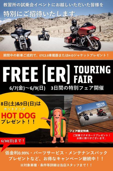 6/7(金)~9日(日)はディーラーオープンハウス!!