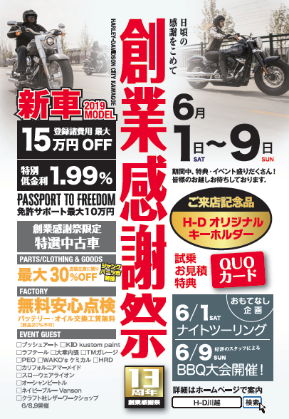 川越店13周年!創業感謝祭