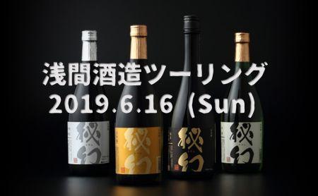 6月のチャプターツーリング開催!!