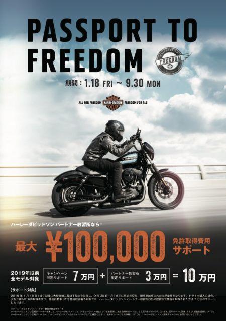 PASSPORT TO FREEDOM    2019  実施中 !