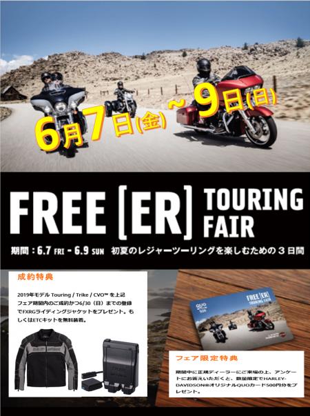 FREE[ER] TOURING FAIR ディーラーオープンハウス