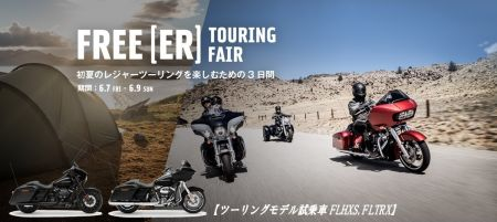 FREE[ER] TOURING FAIR