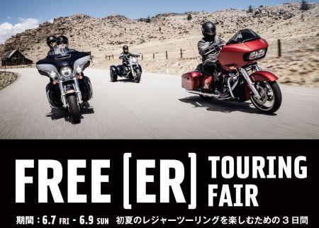 6/7-9(金‐日)オープンハウス開催!