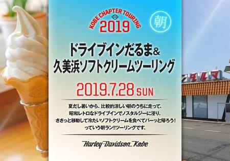 2019.7.28(日)朝ラン ドライブインだるま&久美浜ソフトクリームツーリング