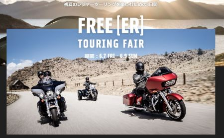 6.7(金)~6.9(日)FREE [ER] TOURIN FAIR
