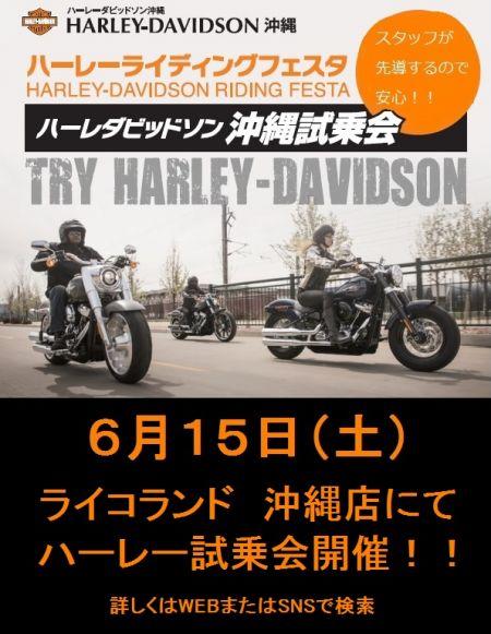 6月15日 ハーレー沖縄inライコランド試乗会!!