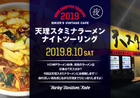 2019.8.10(土)ナイトツーリング天理スタミナラーメンツーリング