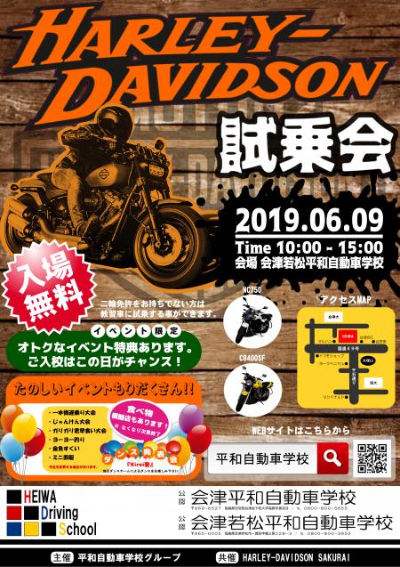 明日!6月9日は会津若松平和自動車学校で試乗会開催!