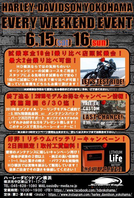 毎週末イベント告知!!6/15、6/16は大試乗会やキャンペーンで新たなハーレーライフを!