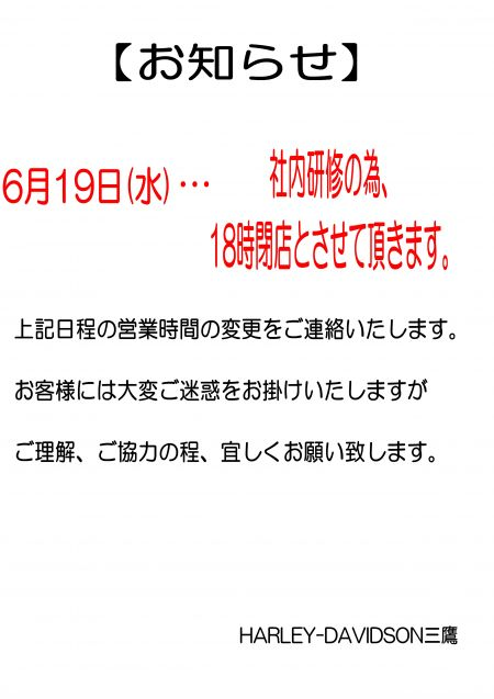6月19日営業時間変更のお知らせ!!