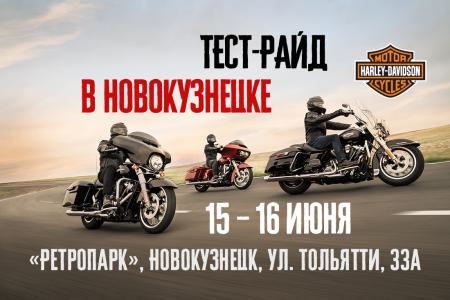 15 и 16 июня в Новокузнецке пройдёт Большой тест-райд новых мотоциклов Harley-Davidson.