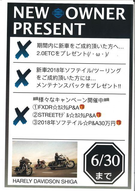 6月お得キャンペーン☆6/30まで