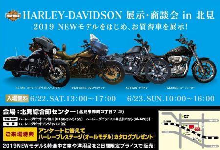 HARLEY-DAVIDSON 展示・商談会 in北見