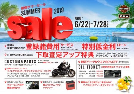 【川越店】6/22(土)~7/28(日)サマーセール開催!!