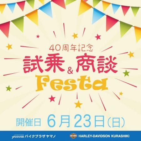 創業40周年大感謝祭ファイナルフェスタ!!