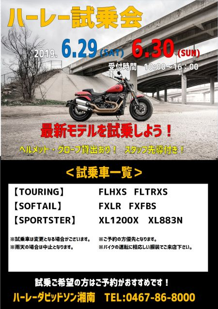 ハーレー試乗会開催【6月29-30日(土日)】