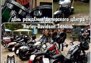День Рождения Дилерского Центра Harley-Davidson Тюмень