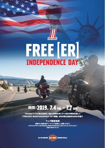 アメリカ独立記念日を、ハーレーでお祝いしましょう♪