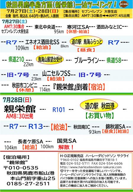 7月、秋田男鹿半島方面一泊ツーリングのお知らせ!