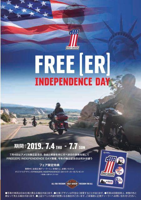 FREE[ER]INDEPENDENCE DAY フェア開催!