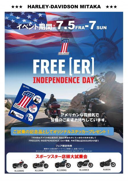 7月5日(金)~7日(日) 独立記念日イベント・試乗会 開催します。