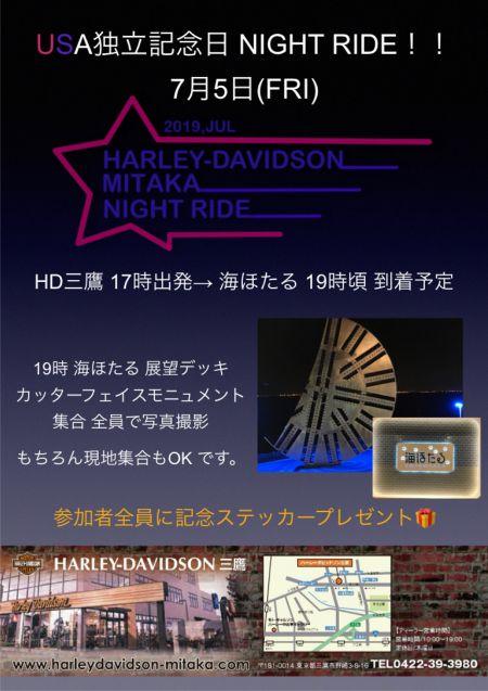 7月5日(金)USA独立記念日 NIGHT RIDE開催!!