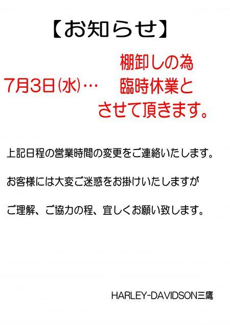 7/3臨時休業のお知らせ