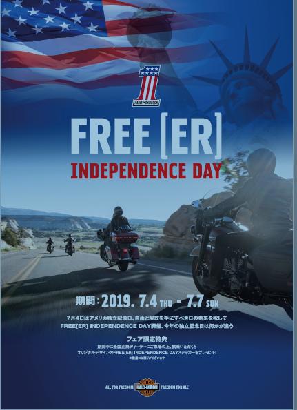 FREE[ER] INDEPENDENCE DAY ディーラーオープンハウス!