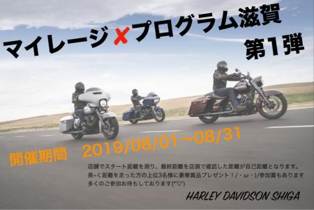 マイレージプログラム滋賀☆201908