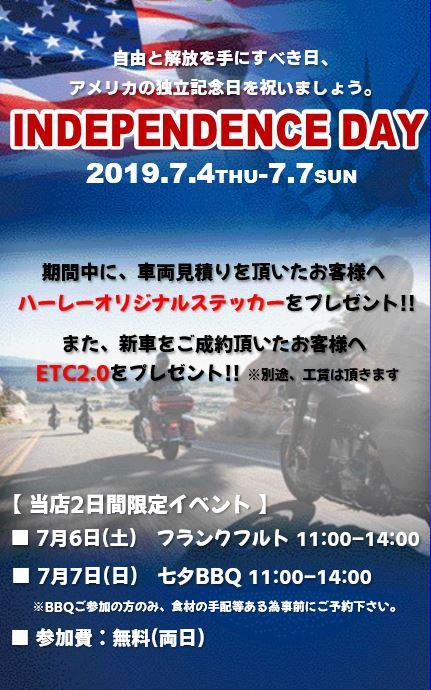 7月4日(木)~7日(日)ディーラーオープンハウス開催!!