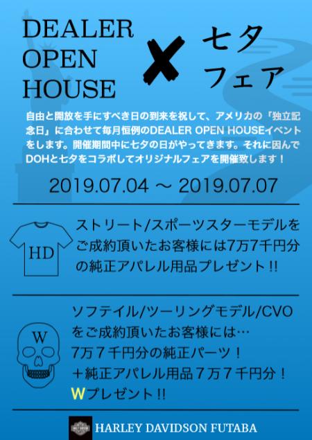 7月ディーラーオープンハウス ✖ 七夕フェア☆7/4~7/7