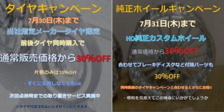 7月の純正パーツキャンペーン開催中!