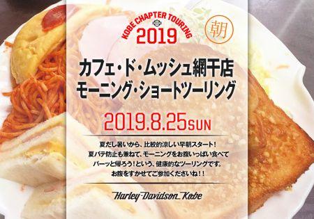 2019.8.25(日)朝ツーリングカフェ・ド・ムッシュツーリング