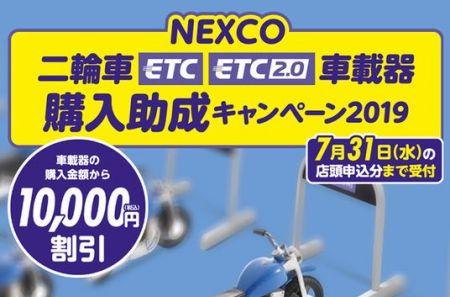 「NEXCO二輪車ETC/ETC2.0車載器購入助成キャンペーン2019」実施中!